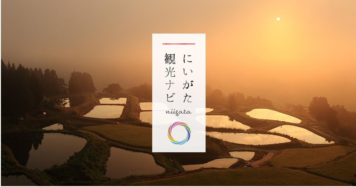 公式】新潟県のおすすめ観光・旅行情報!にいがた観光ナビ